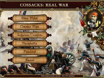 Cossacks Back To War Чит Коды