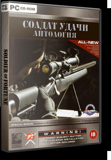 Soldier of Fortune. Anthology / Солдат Удачи. Антология (2000-2007) RePack скачать торрент