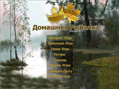 Домашняя Рыбалка 3.11 скачать торрент