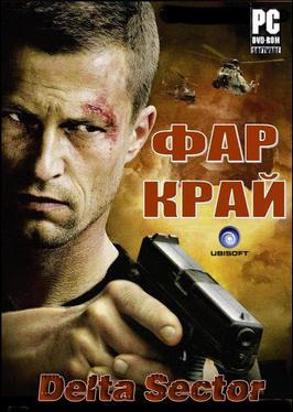 Far Cry: Delta Sector - 2010 - RUS - ENG скачать торрент