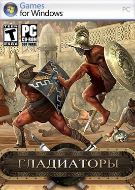 Гладиаторы / Gladiators (RUS/2011) скачать торрент