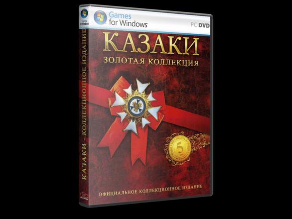 КАЗАКИ: Золотая Коллекция скачать торрент
