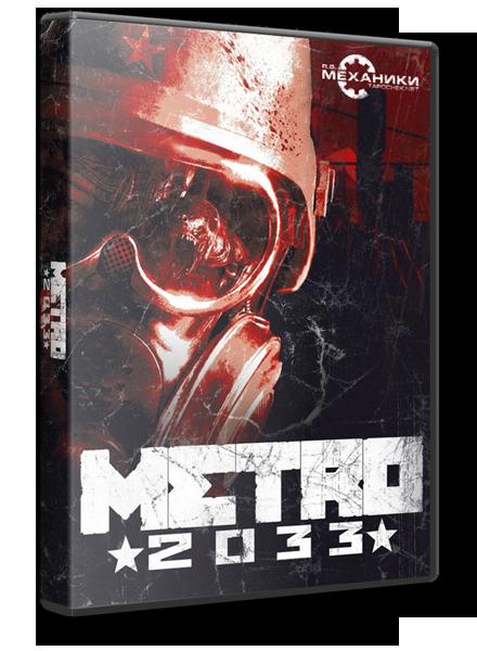 Metro 2033 скачать торрент