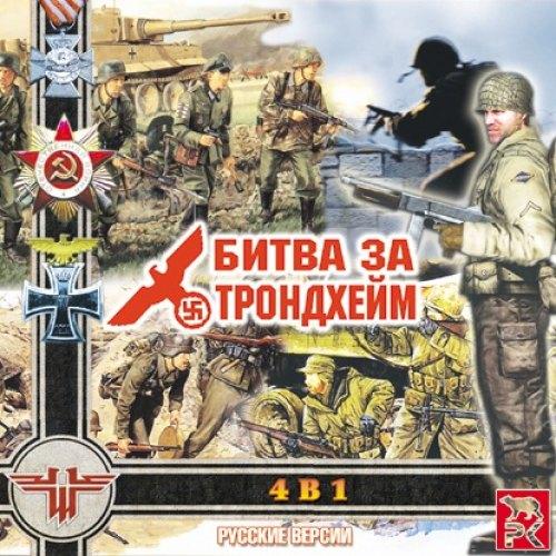 Wolfenstein: Operation Trondheim 4 в 1 (2002) скачать торрент
