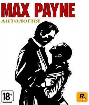 Max Payne. Антология (2001-2006/RUS/RePack) скачать торрент