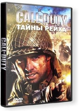 Call of Duty: Тайны Рейха (2004/RUS/RePack) скачать торрент