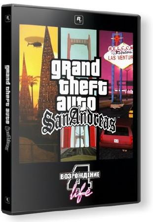 GTA. San Andreas. Возрождение 4Life (2008/RUS/ENG/RePack) скачать торрент