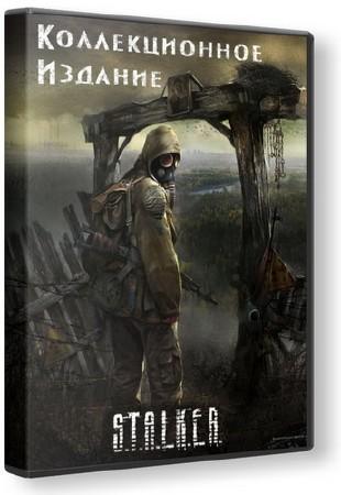 S.T.A.L.K.E.R.. Коллекционное издание скачать торрент